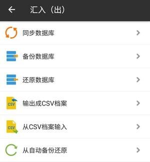 记账App: 备份