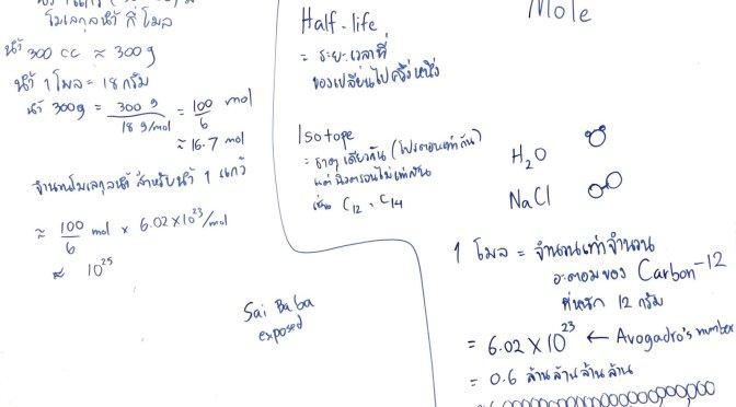 สอนวิทย์มัธยม1: วัดปริมาณเป็นโมล ดูคลิปอธิบายมายากล