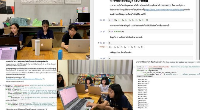วิทย์ม.ต้น: หัดจัดเรียงข้อมูล (sorting) ด้วย Python, หาคำที่มีสระ aeiou ครบ, หา Anagrams