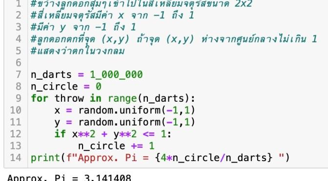 วิทย์ม.ต้น: รู้จักฟังก์ชั่นในโมดูล random ของไพธอน