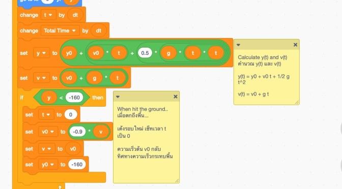 วิทย์ม.ต้น: หัดไพธอน (REPL, Operator, Int, Float, String, Variable), ฝึก Scratch (Bouncing Ball)