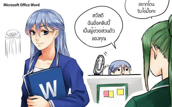 Microsoft Word Anime