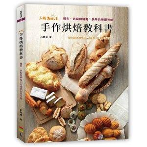 手作烘焙教科書:麵包、西點與餅乾╳美味的無限可能(親簽版)