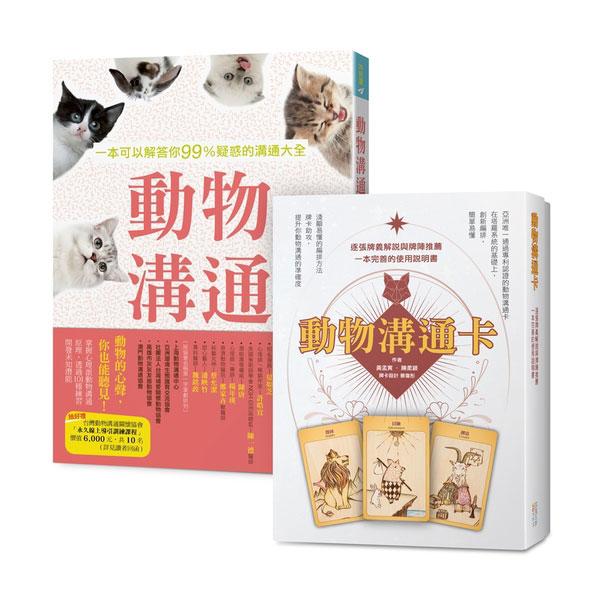 動物溝通大全 書+卡獨家套組(動物溝通:一本可以解答你99%疑惑的溝通大全+動物溝通卡:逐張牌義解說與牌陣推薦,一本完善的使用說明書)