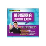 臨時需要的職場會話100句(無書,光碟版5CD)
