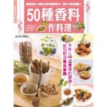 50種香料作料理