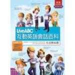 LiveABC互動英語會話百科生活與休閒(數位學習版)(1本書+2片電腦互動光碟)