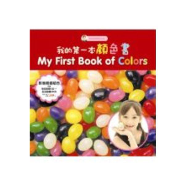 我的第一本顏色書(影音超值組合:1本全彩學習發音書+1片發音學習朗讀CD+1片全英動畫DVD)