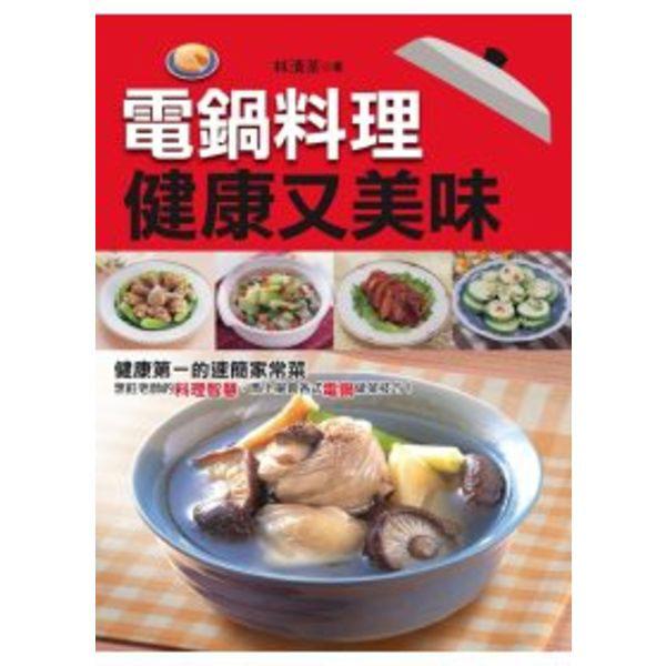 電鍋料理健康又美味