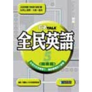 EZ TALK 全民英語--商業篇+4CD