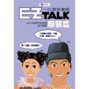 EZ TALK 一口漂亮會話休閒娛樂篇(書+1CD)