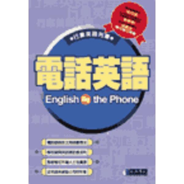 電話英語(書+2CD)