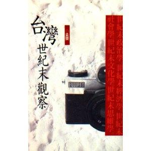 台灣新生代美術巡禮