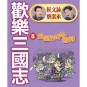 歡樂三國志 8 趙雲抱娃娃,殺啊!