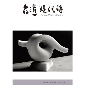 臺灣現代詩 第56期
