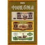 中國紙幣圖錄(最新版)