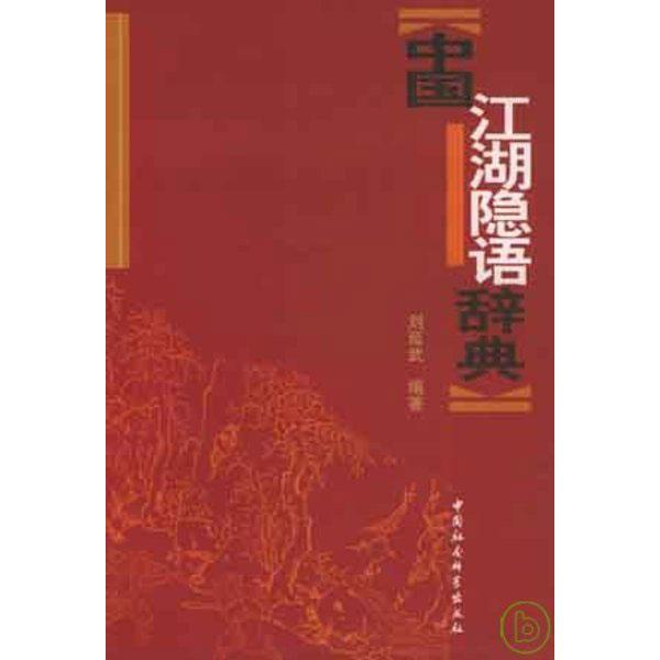 中國江湖隱語辭典