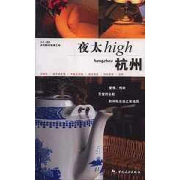 杭州夜太High