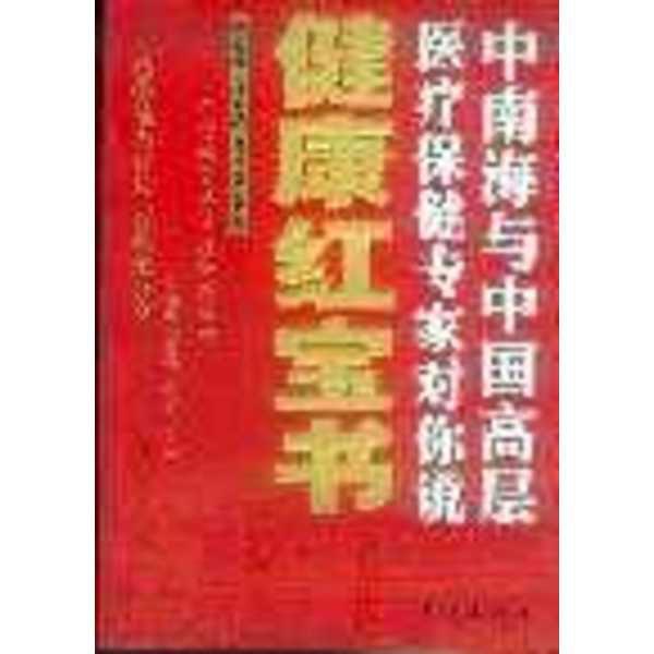 健康紅寶書:中南海與中國高層醫療保健專家對你說