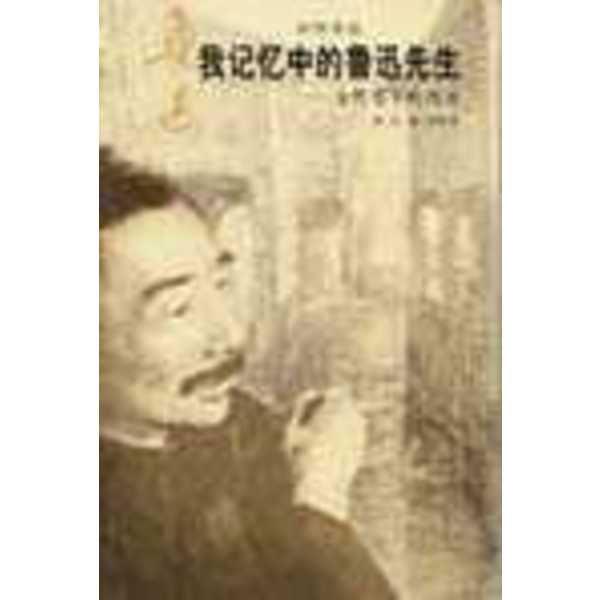 我記憶中的魯迅先生:女性筆下的魯迅