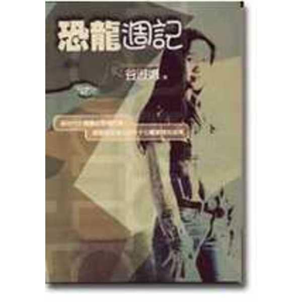 恐龍週記(全新封面改版)