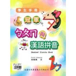 冠軍ㄅㄆㄇ與漢語拼音-學生手冊(附自己動手做及2片CD)