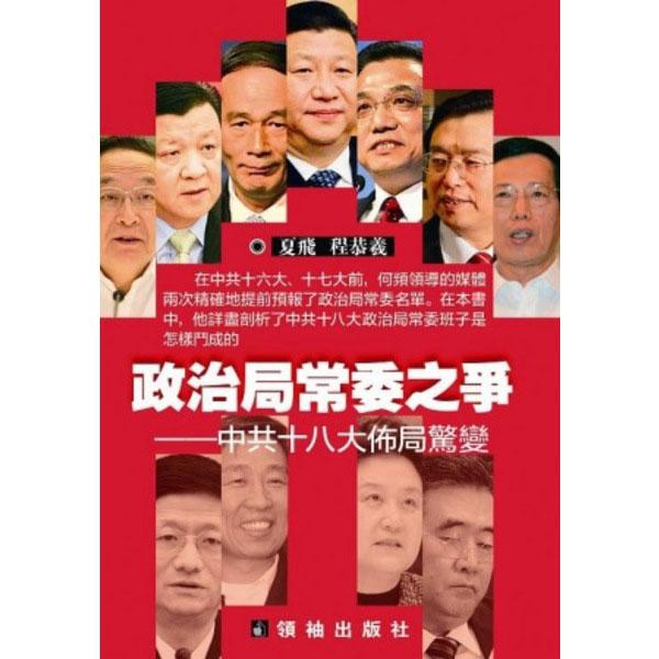 政治局常委之爭:中共十八大佈局驚變