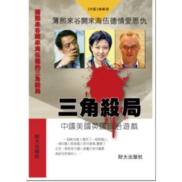 薄熙來谷開來海伍德情愛恩仇《三角殺局》中國美國英國政治遊戲