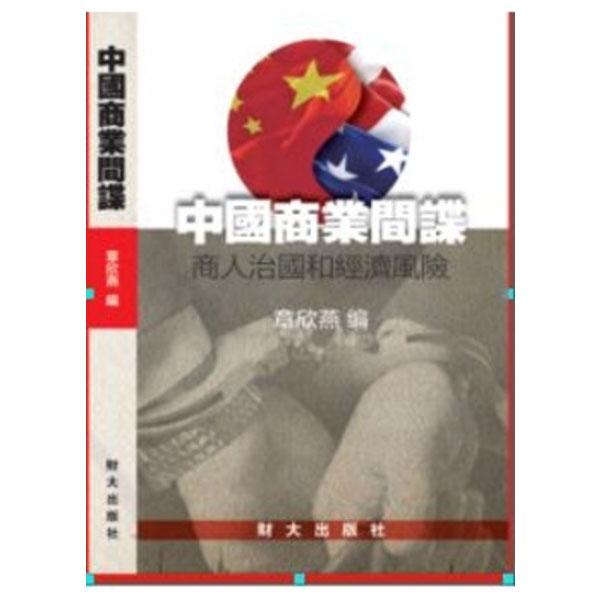 中國商業間諜:商人治國和經濟風險