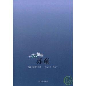 十八相送(1995—1996)