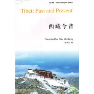 西藏今昔(漢英雙語)