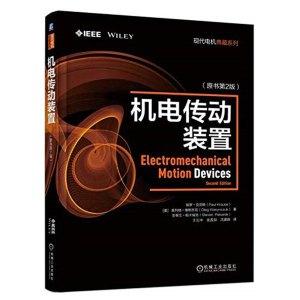機電傳動裝置(原書第2版)