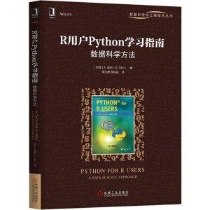 R使用者Python學習指南:資料科學方法