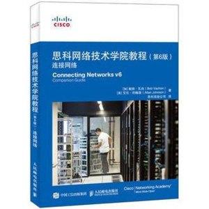 思科網絡技術學院教程(第6版):連接網絡