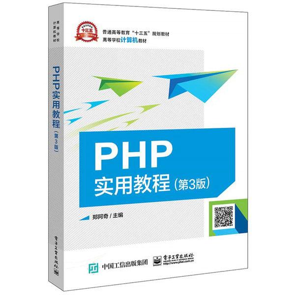 PHP實用教程(第3版)