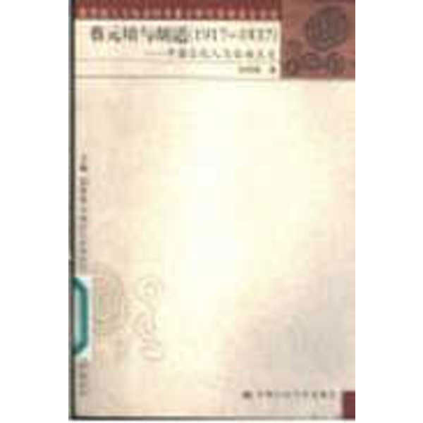 蔡元培與胡適(1917~1937):中國文化人與自由主義