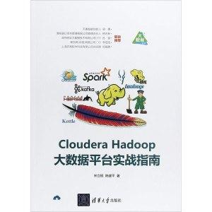 Cloudera Hadoop大數據平台實戰指南