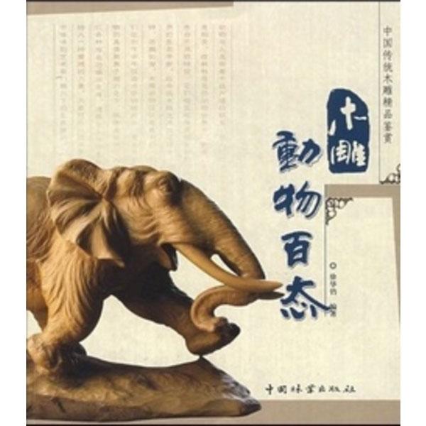 木雕動物百態
