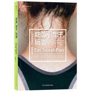 吃飯,流汗,玩耍:讓運動連接身心,解放自我