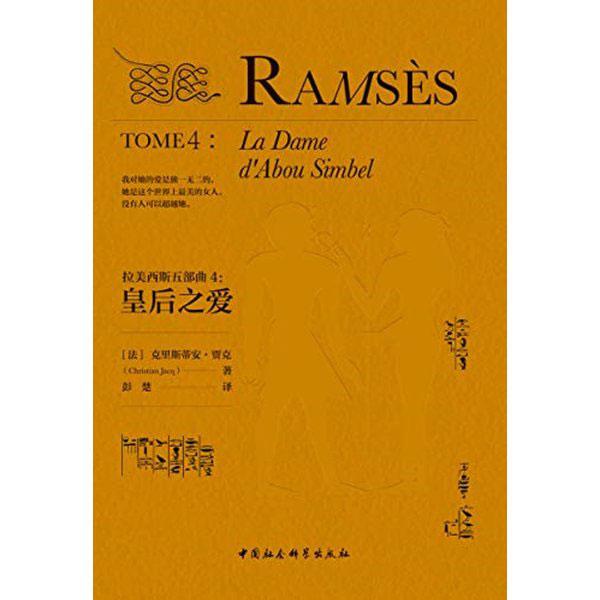 拉美西斯五部曲(4):皇后之愛