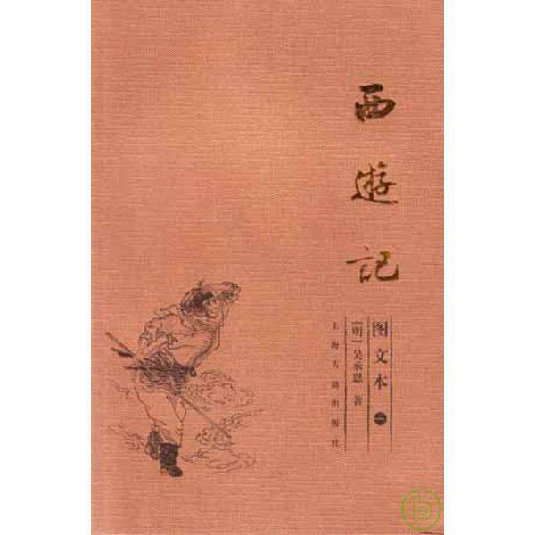 西游記(圖文本‧全三冊)