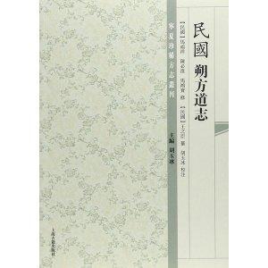 (民國)朔方道志