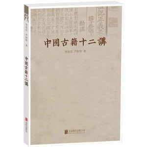 中國古籍十二講