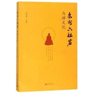 象州六祖岩與禪文化