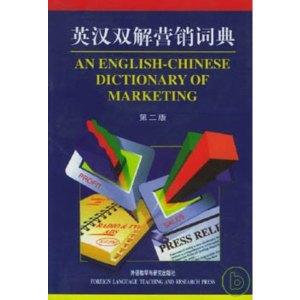 英漢雙解營銷詞典