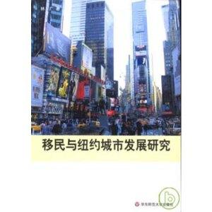 移民與紐約城市發展研究
