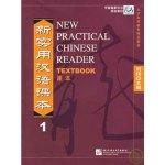 新實用漢語課本:1