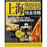 2008~2009上海玩全攻略(最新全彩版‧附贈上海旅行交通示意圖)