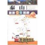 泰山旅游實用圖冊