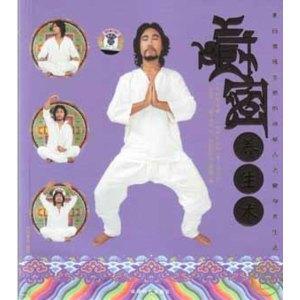 藏密養生術(附贈DVD)